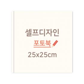 셀프포토북(254x254)