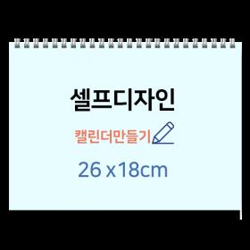 셀프가로대(260x185)