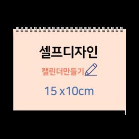 셀프가로미니(150x100)