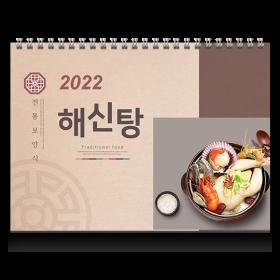 맛집홍보달력(260x185)