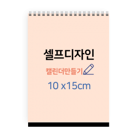 셀프세로미니(100x150)