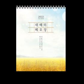 새해의메모장(150x203)