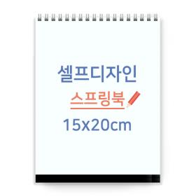 셀프스프링북(150x203)